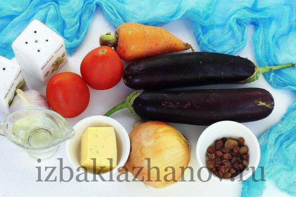 Баклажаны, помидоры, изюм, зелень, специи