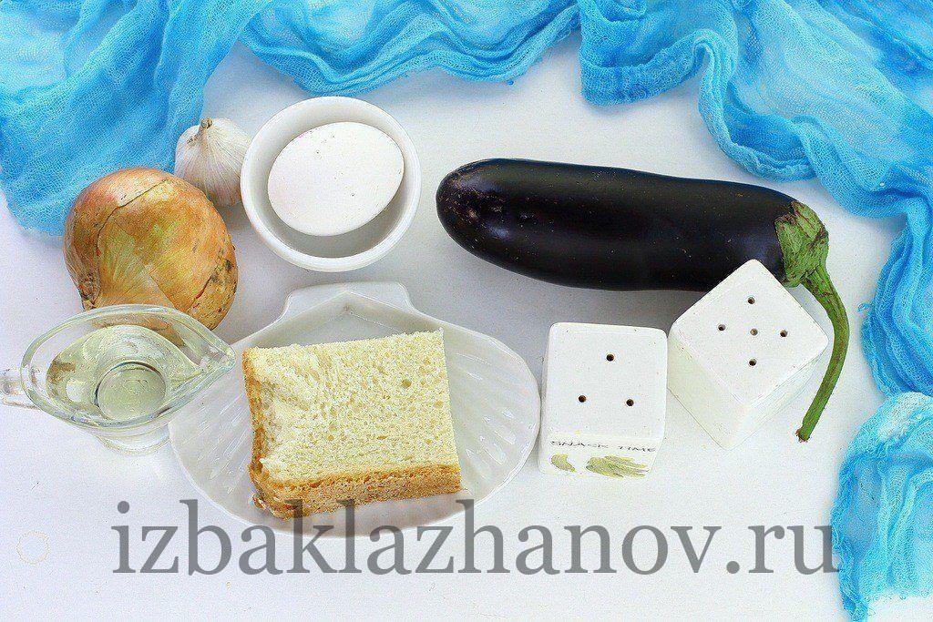 Ингредиенты для оладий из баклажанов
