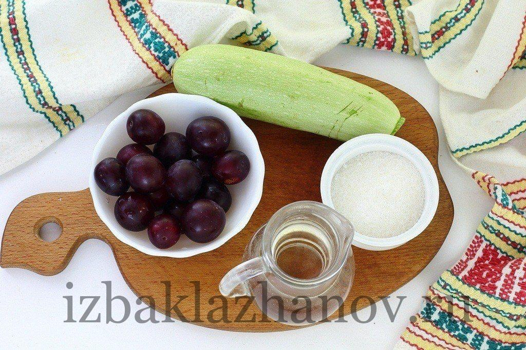 Алыча и кабачок для компота