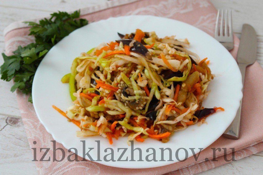 Салат с баклажанами и капустой по-корейски