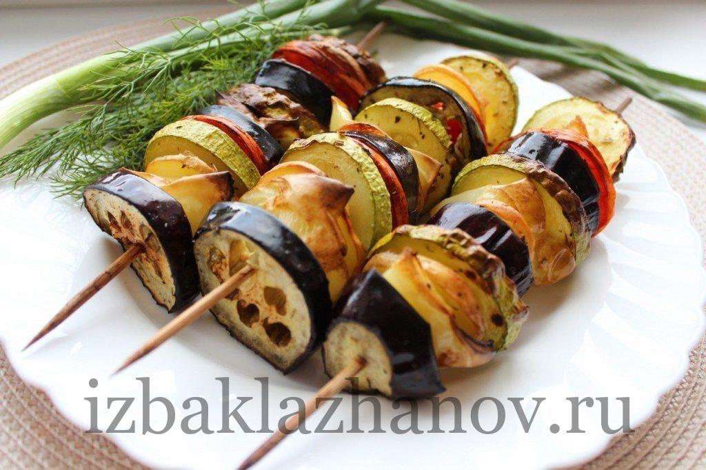 Шашлычки из кабачков и баклажанов