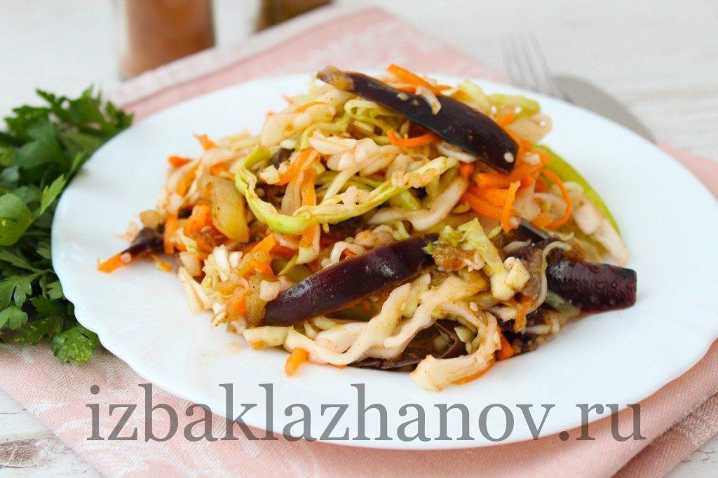 Салат с капустой и баклажанами по-корейски