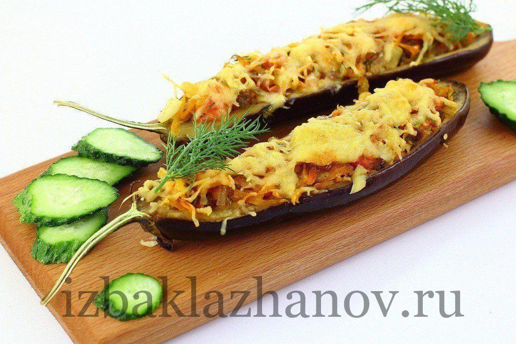 Очень вкусные баклажаны начиненные овощами