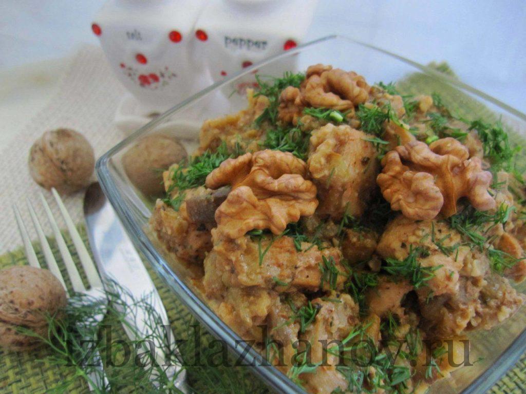 Курица с баклажанами и грецким орехом