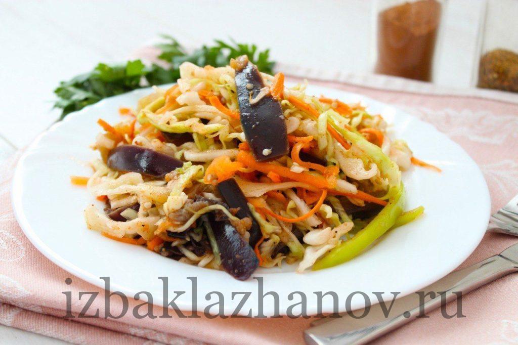 Салат баклажановый с капустой корейский