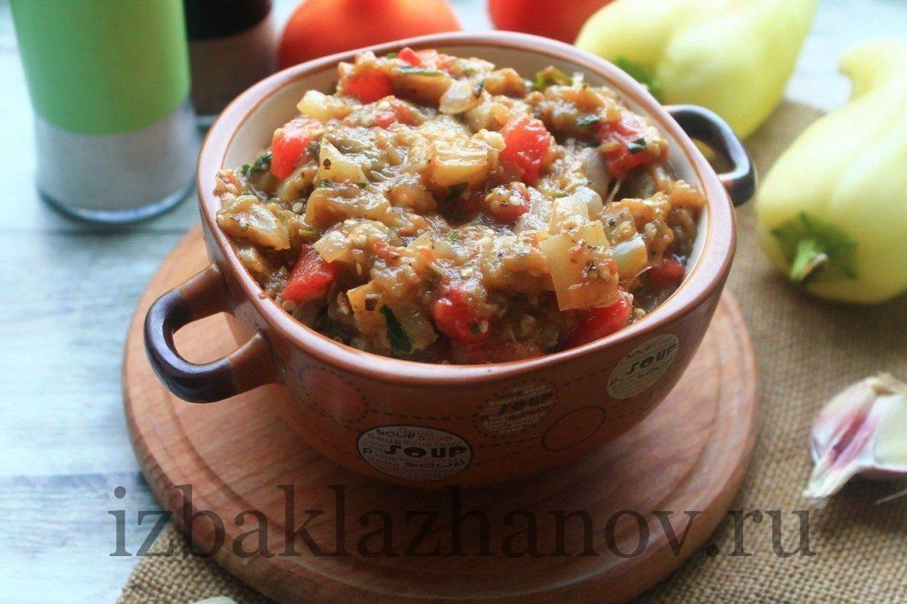 Салат из вареных баклажанов вкусный очень