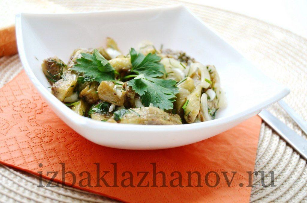 Баклажанный салат как грибы