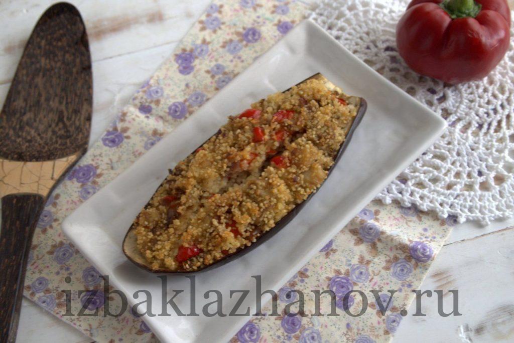 Вкусные баклажаны с кускусом