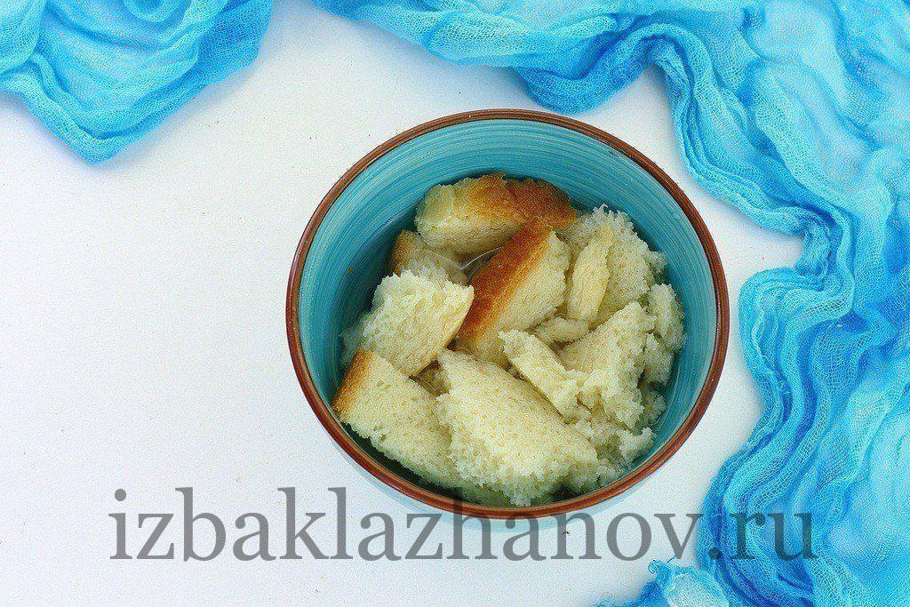 Белый хлеб для фрикаделек