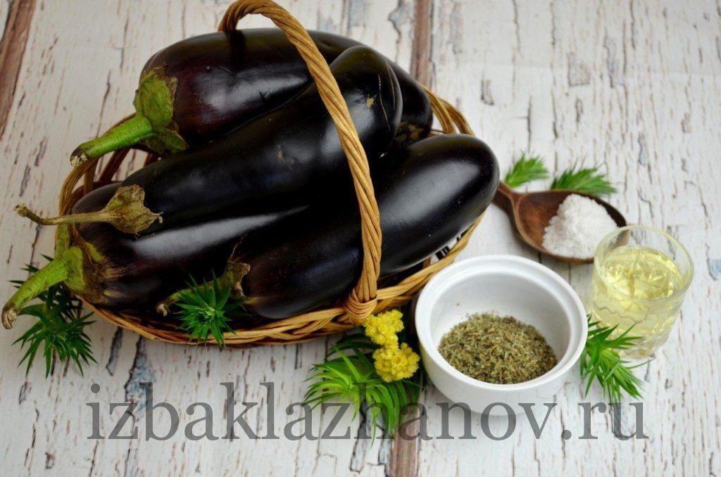 Ингредиенты для сушки баклажанов