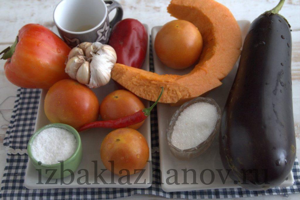 Ингредиенты для соте из баклажанов и тыквы на зиму