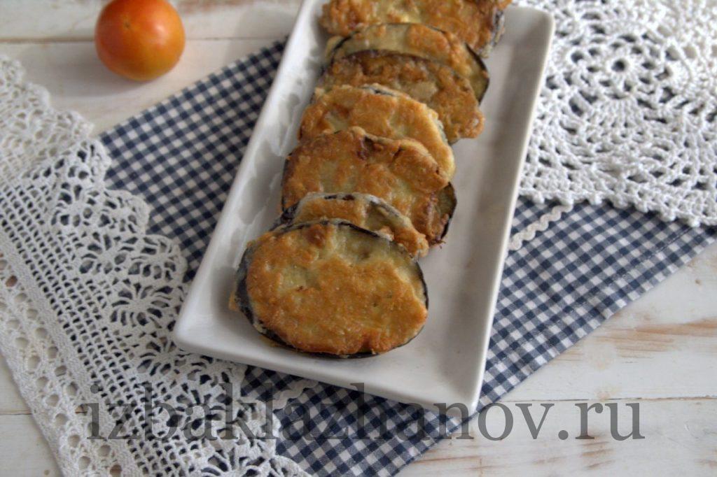 Вкусные обжаренные баклажаны в сырном кляре готовы