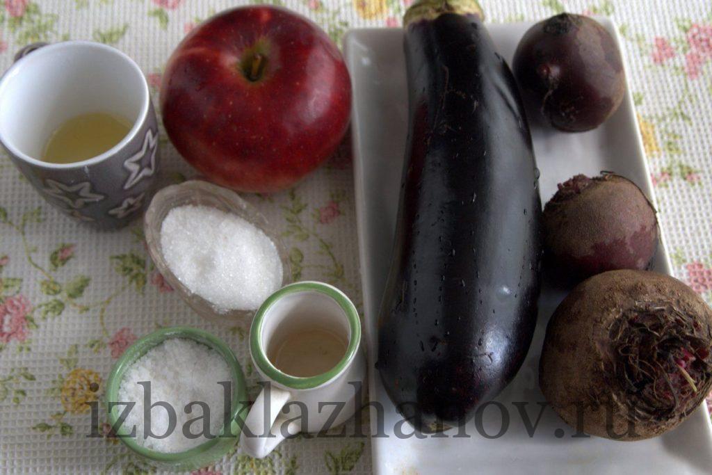 Ингредиенты для икры из баклажанов и свеклы