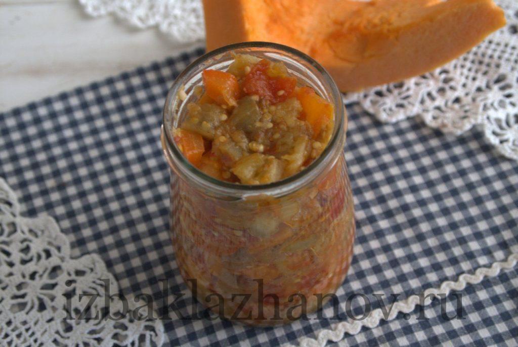 Очень вкусное соте из баклажанов и тыквы на зиму
