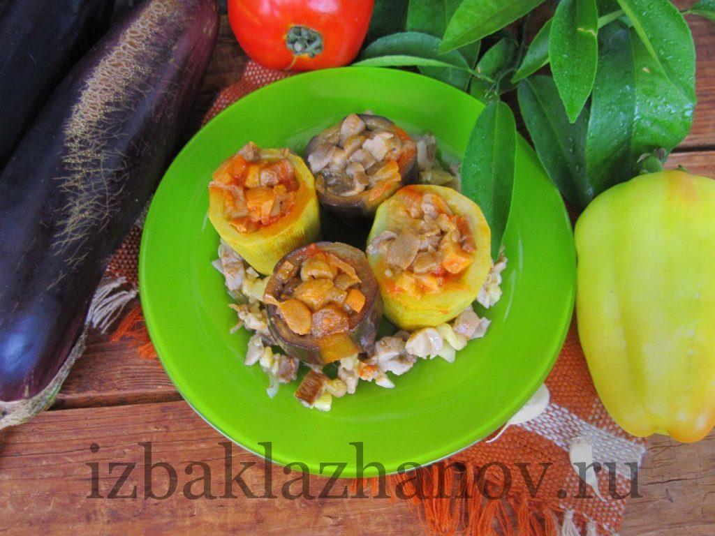 Очень вкусные кабачки и баклажаны фаршированные грибами