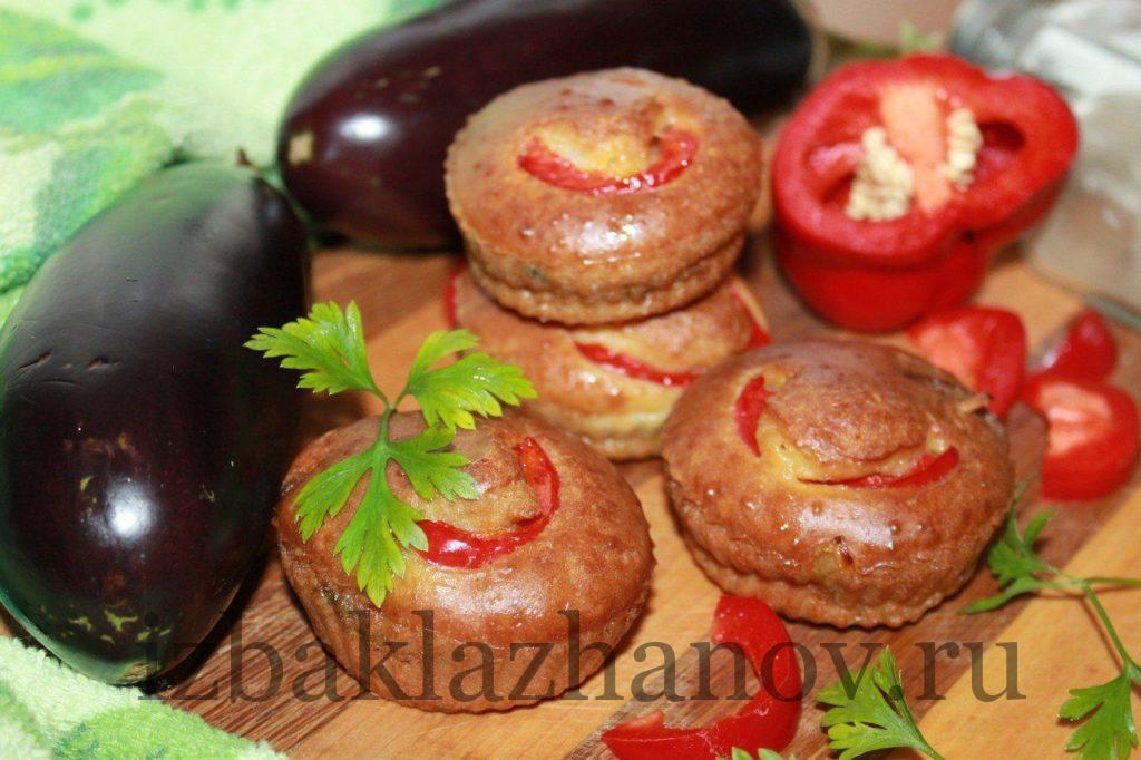 Кексы с баклажанами и болгарским перцем