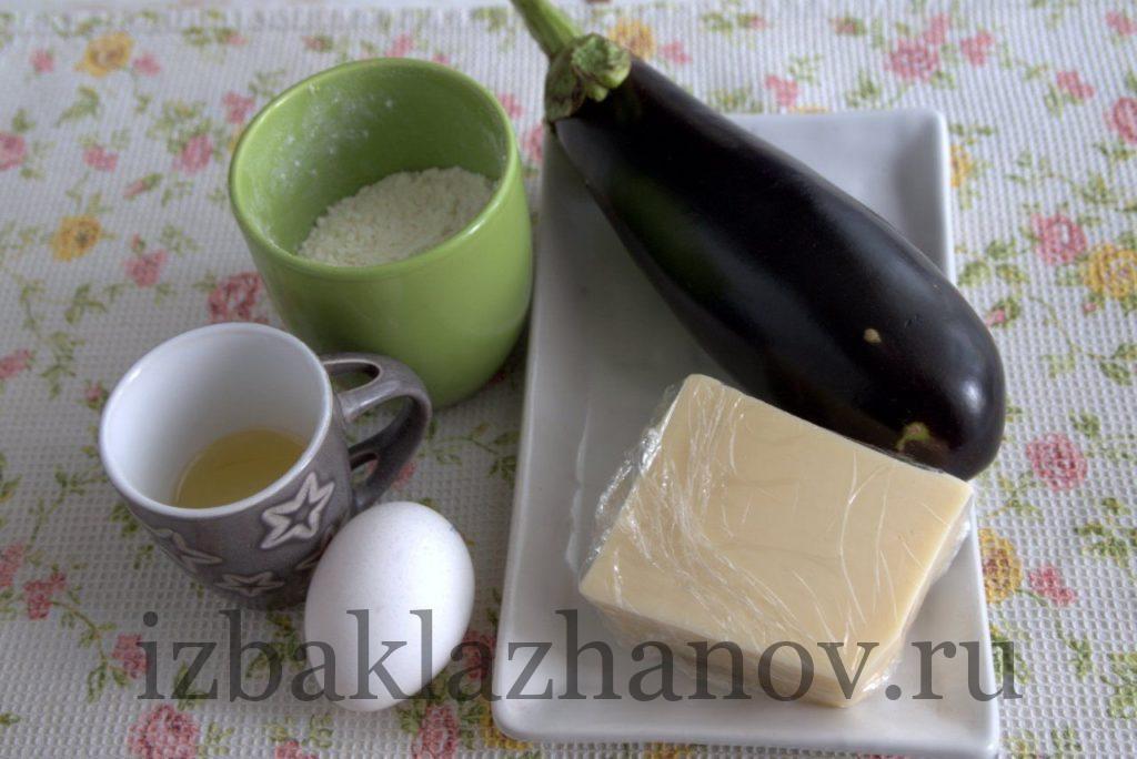 Ингредиенты для жаренных в сырном кляре баклажанов